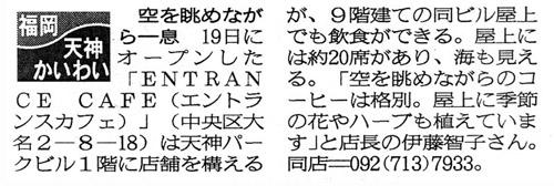 2005.3.24 西日本新聞 掲載