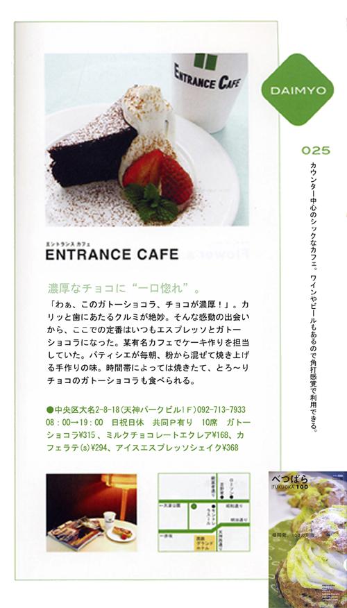 2005.5 フリーマガジン「べつばら」掲載
