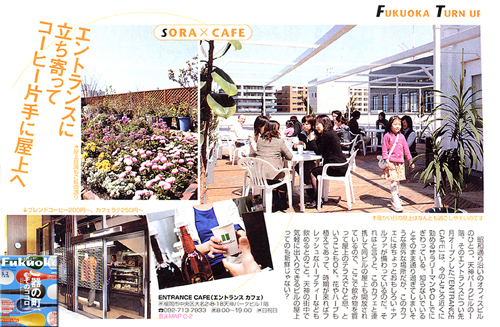 2005.5 「シティ情報ふくおか」掲載