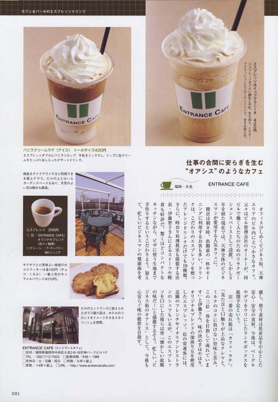 2009.8 「Cafe&Restaurant」掲載